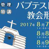 2017年夏期公開講座「バプテストの教会形成」