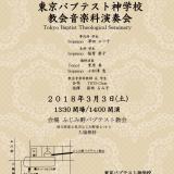 2018年3月3日、東京バプテスト神学校 教会音楽科演奏会のご案内