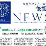 後援会ニュース2018年2月号