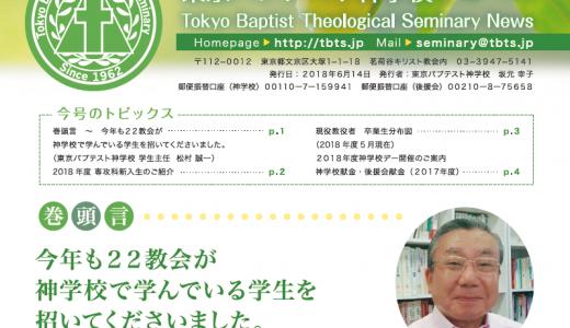 神学校ニュース 2018年6月号