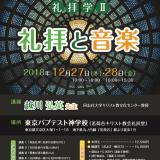 2018年冬期公開講座「礼拝と音楽」、案内とお申し込み