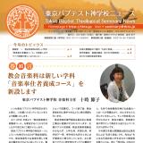 神学校ニュース2018年11月号