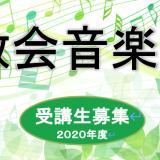 教会音楽科、2020年度受講生募集のご案内とお申し込み