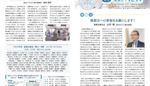 後援会ニュース2020年1月号