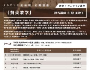 公開講座「賛美歌学」金曜日4単位江原美歌子+ゲスト講師