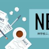 神学校ニュース2021年5月号