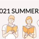 2021年度 夏期公開講座案内とお申込み